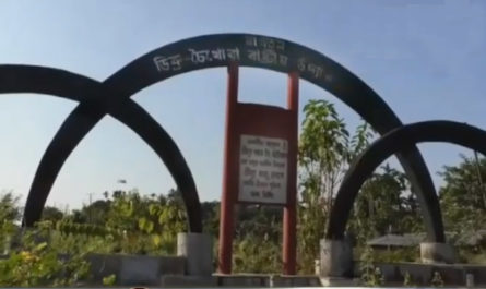 Dubru Chowkhowa Nation Park Gate