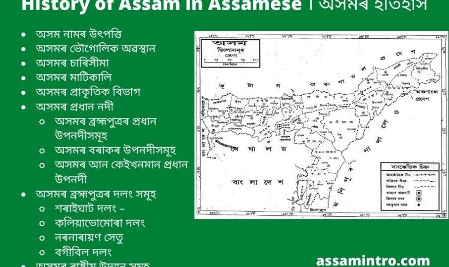 History of Assam in Assamese