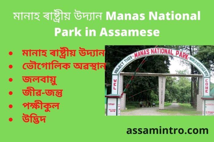 Manas National Park Essay in Assamese । মানাহ ৰাষ্ট্ৰীয় উদ্যান ইতিহাস