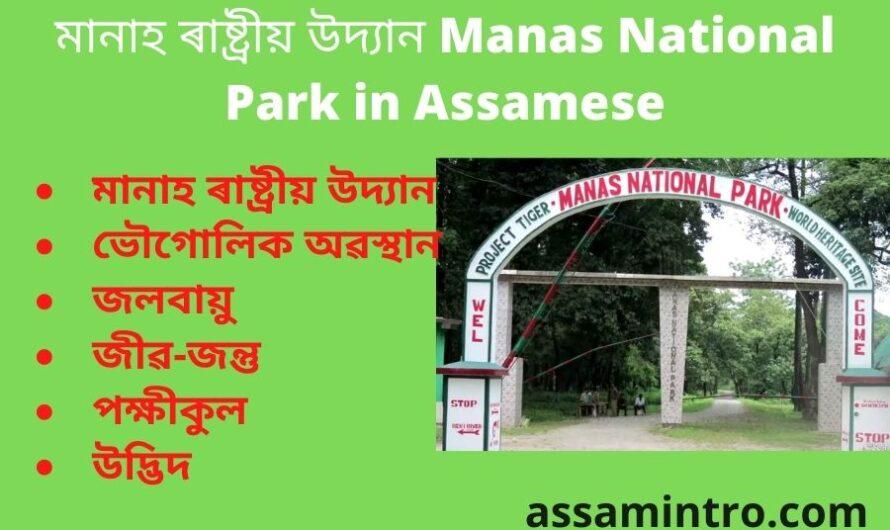 Manas National Park in Assamese