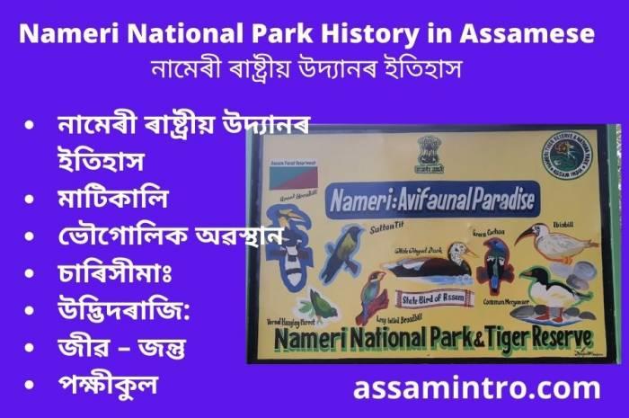 Nameri National Park History in Assamese। নামেৰী ৰাষ্ট্ৰীয় উদ্যানৰ ইতিহাস