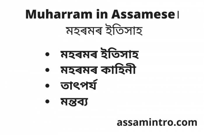 About of Muharram in Assamese। মহৰমৰ ইতিসাহ