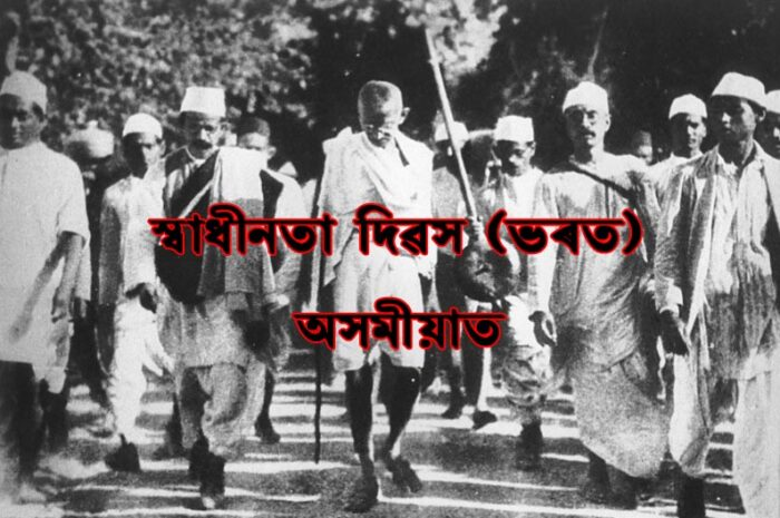 About of Independence Day in Assamese
