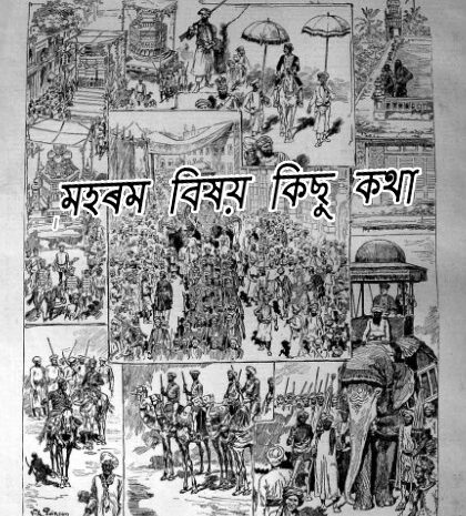 About of Muharram in Assamese