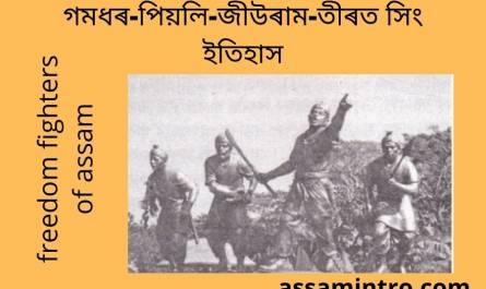 Freedom Fighter of Assam