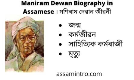 Maniram Dewan Biography in Assamese