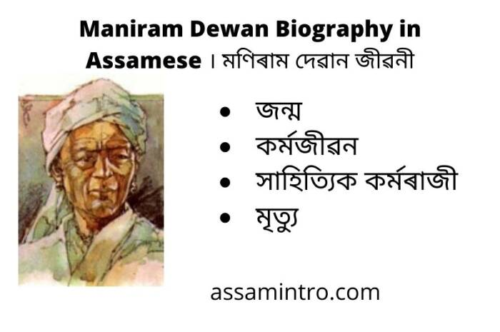 Maniram Dewan Biography in Assamese । মণিৰাম দেৱান জীৱনী
