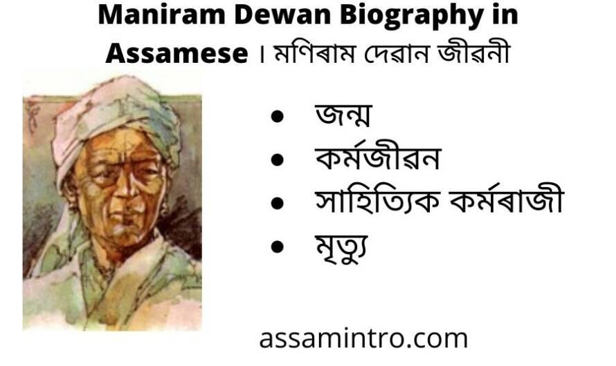 Maniram Dewan Biography in Assamese