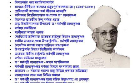 Life History of Sarvepalli Radhakrishnan