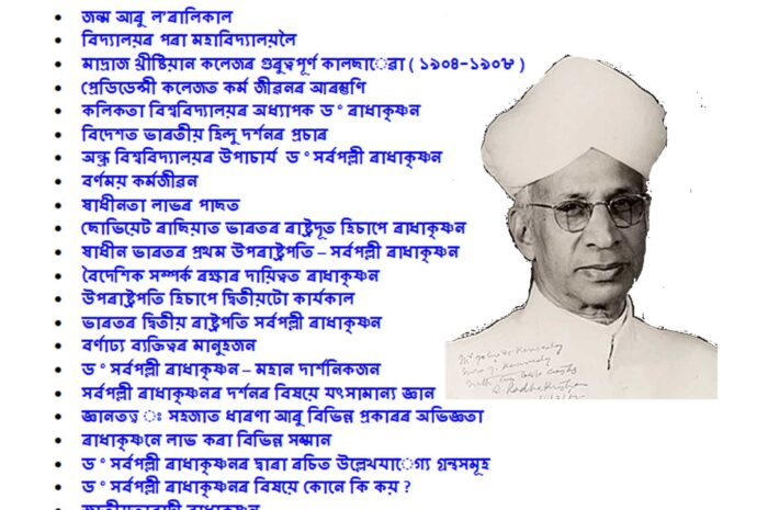 Life History of Sarvepalli Radhakrishnan in Assamese