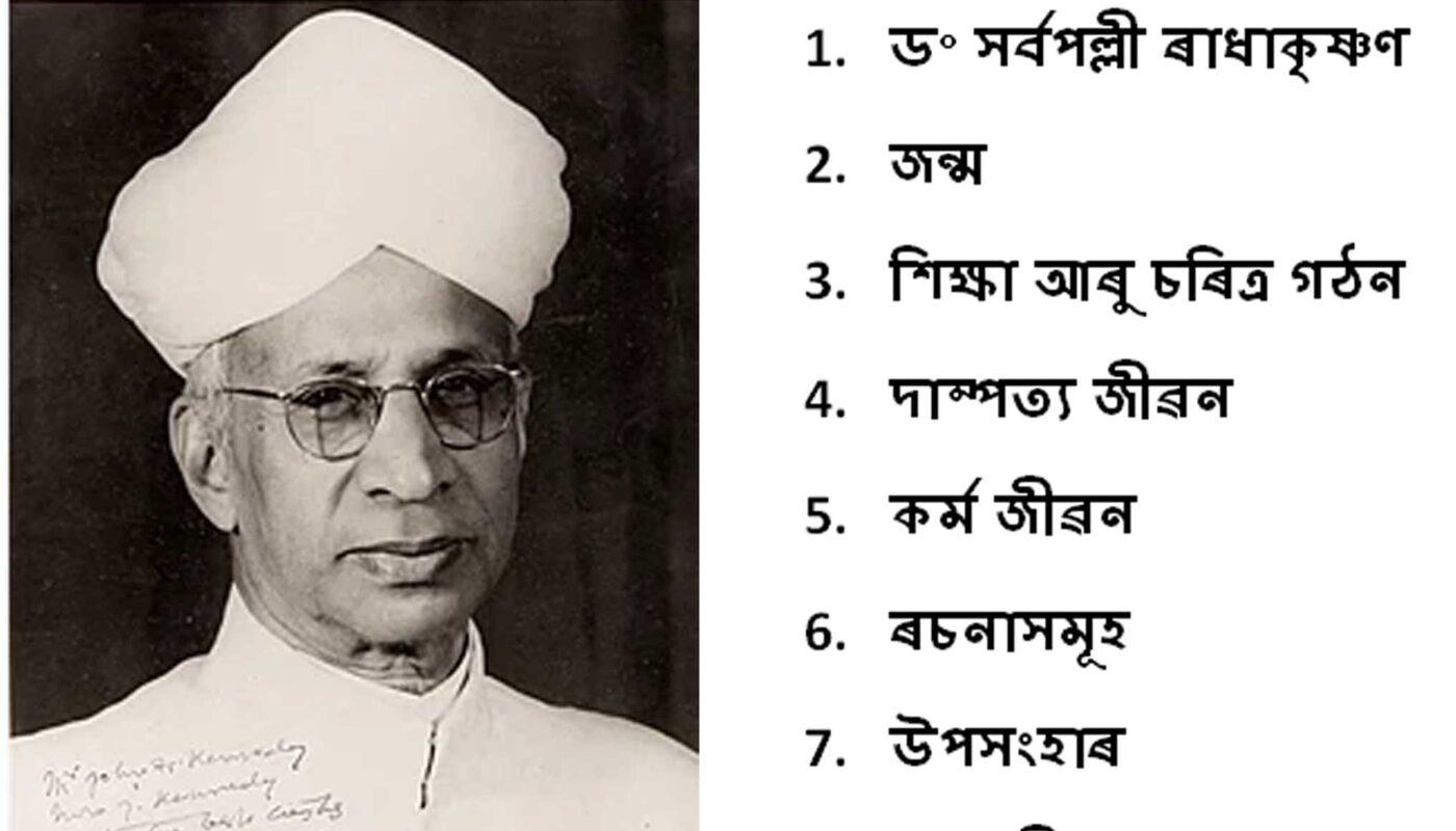 Sarvepalli Radhakrishnan in assamese