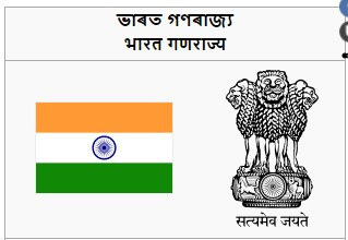 About of India in Assamese