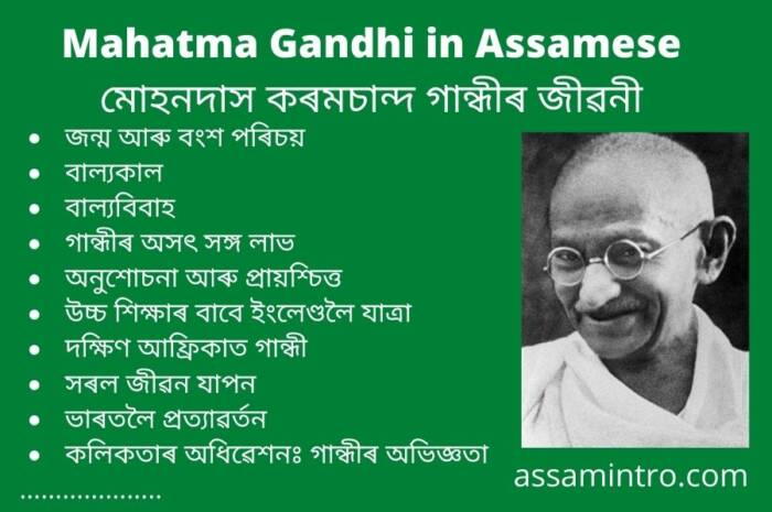 Life History of Mahatma Gandhi in Assamese