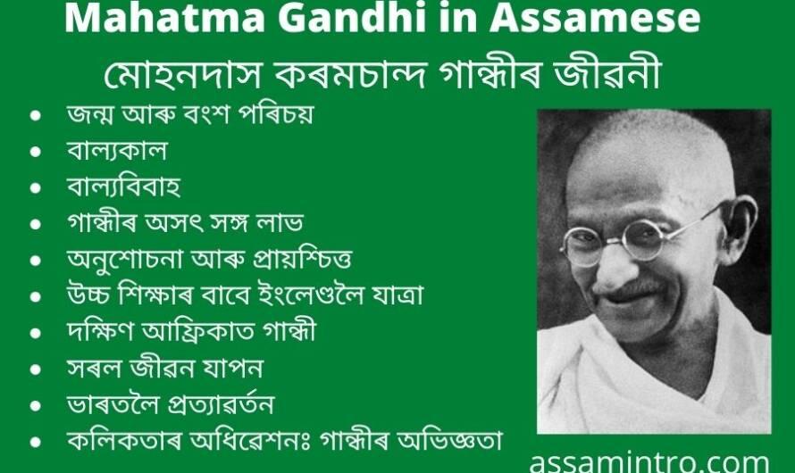 Mahatma Gandhi in Assamese