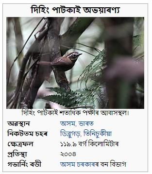 Dehing Patkai Abhayarana in Assamese