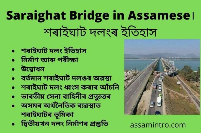 About of Saraighat Bridge in Assamese। শৰাইঘাট দলং