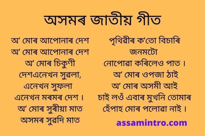 About O Mur Apunar Dekh in Assamese অসমৰ জাতীয় গীত