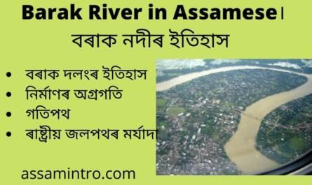 Barak River in Assamese