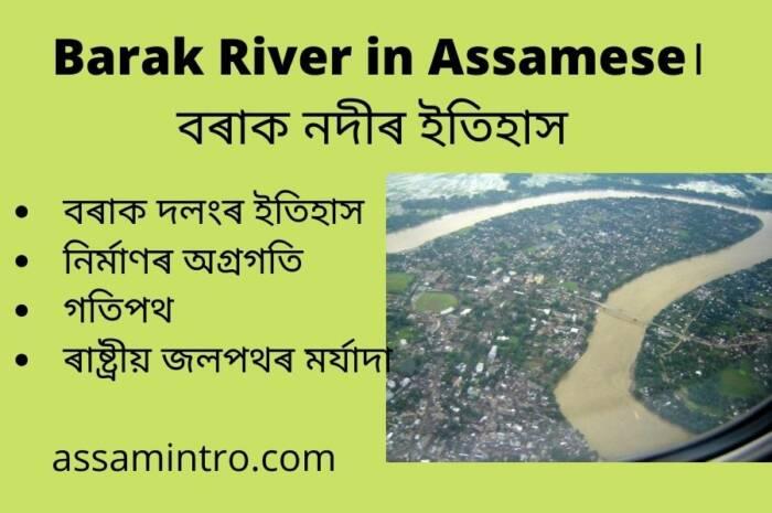 About Barak River in Assamese। বৰাক নদী