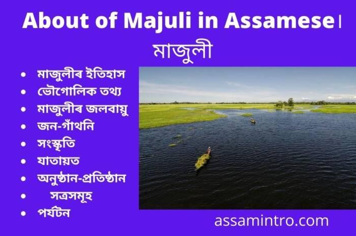 History of Majuli in Assamese । মাজুলীৰ ইতিহাস