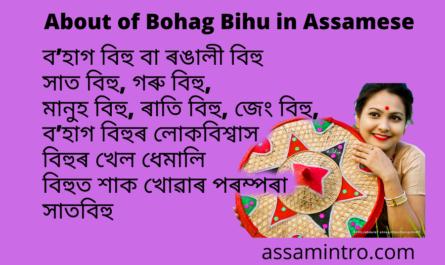 Bohag Bihu in Assamese