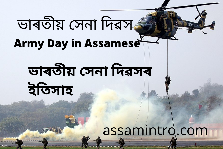 Army Day in Assamese