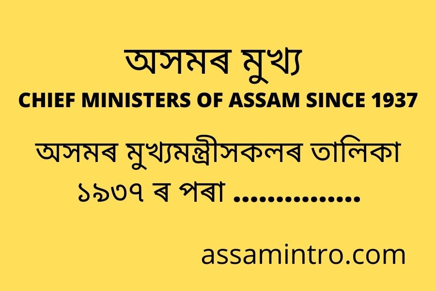 CHIEF MINISTERS LIST OF ASSAM SINCE 1937