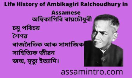 Life History of Ambikagiri Raichoudhury in Assamese