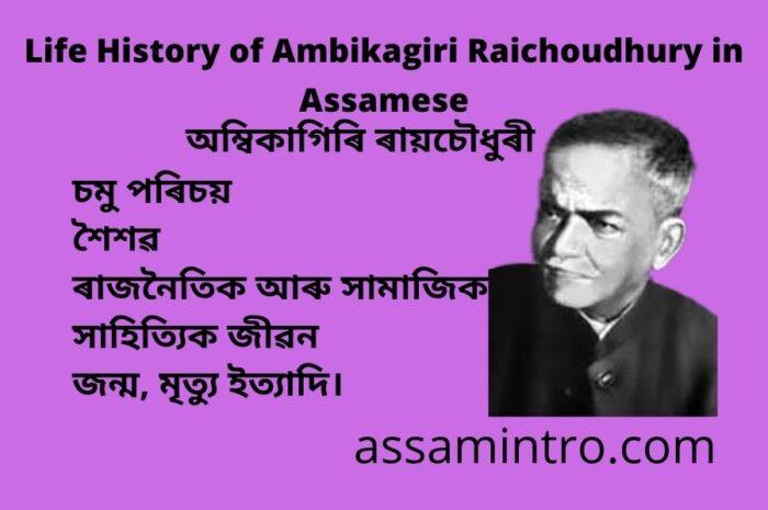 Life History of Ambikagiri Raichoudhury in Assamese । অম্বিকাগিৰি ৰায়চৌধুৰী