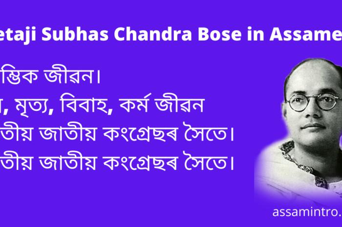 Netaji Subhas Chandra Bose in Assamese। নেতাজী সুভাষ চন্দ্ৰ বসু