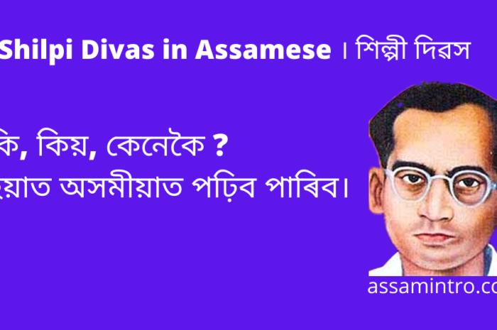 Shilpi Divas in Assamese । শিল্পী দিৱস