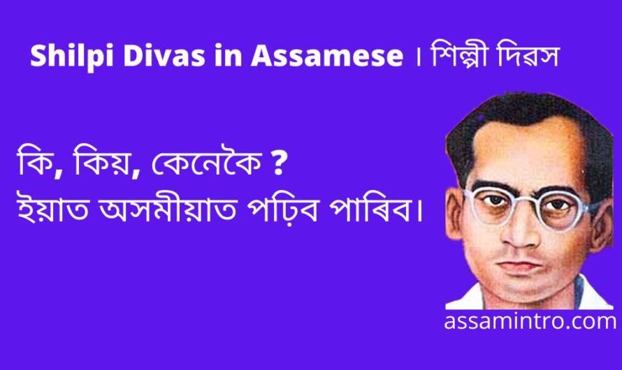 Shilpi Divas in Assamese