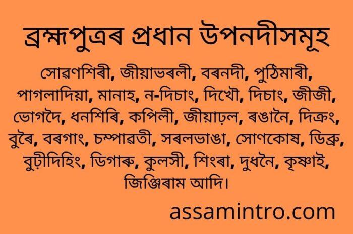 Tributaries of the Brahmaputra River। ব্ৰহ্মপুত্ৰৰ প্ৰধান উপনদীসমূহ
