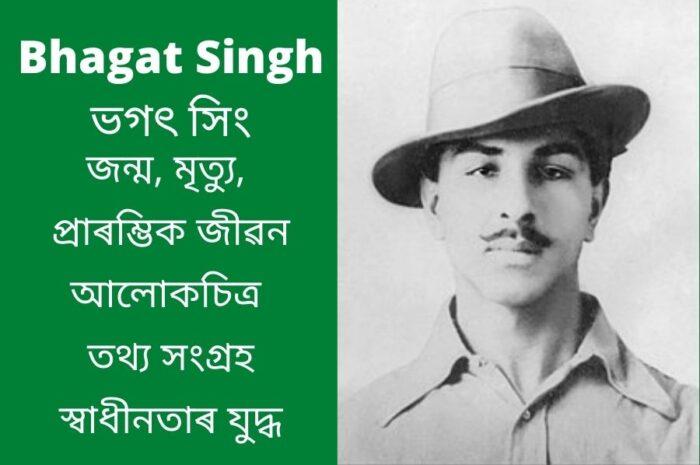 Bhagat Singh Biography in Assamese ভগৎ সিং ৰ জীৱনী