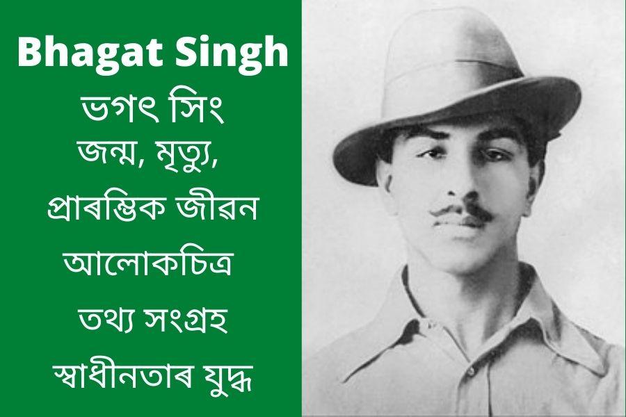 Bhagat Singh ভগৎ সিং