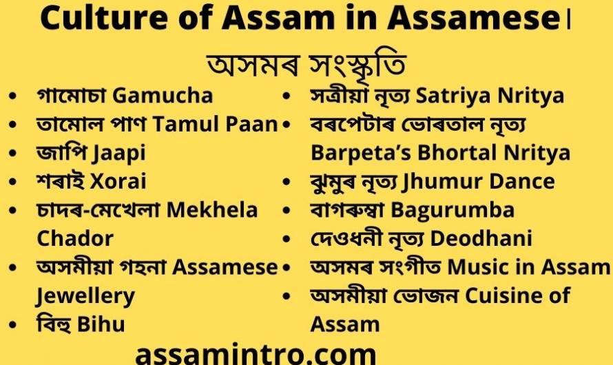 Culture of Assam in Assamese