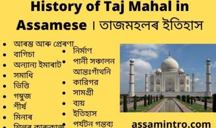 History of Taj Mahal in Assamese
