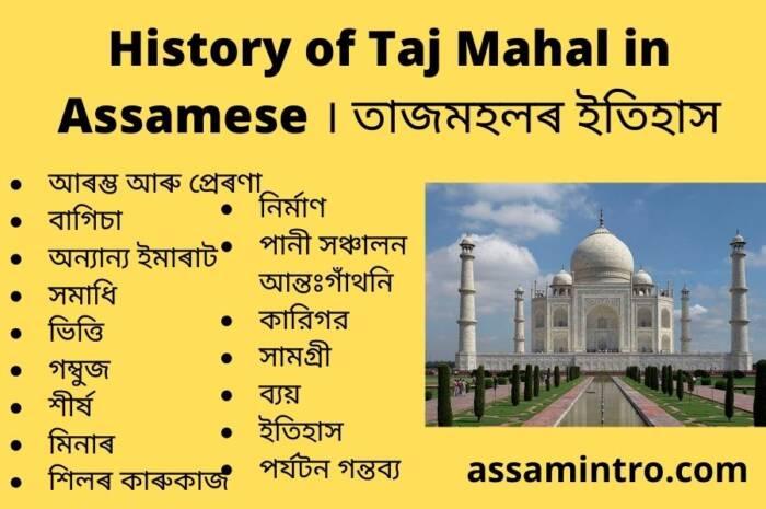 History of Taj Mahal in Assamese। তাজমহলৰ ইতিহাস
