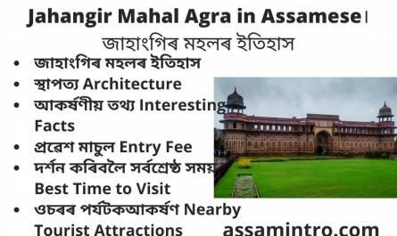 Jahangir Mahal Agra in Assamese