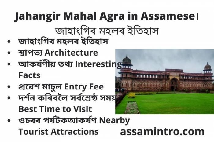Jahangir Mahal Agra in Assamese। জাহাংগিৰ মহলৰ ইতিহাস