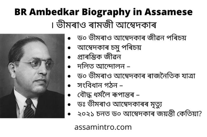BR Ambedkar Biography in Assamese । ভীমৰাও ৰামজী আম্বেদকাৰ