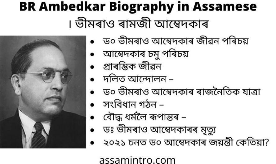 BR Ambedkar Biography in Assamese
