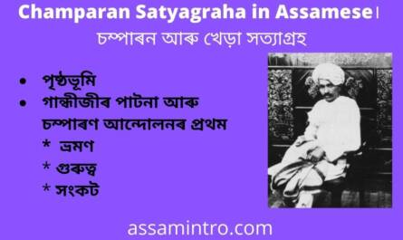 Champaran Satyagraha in Assamese