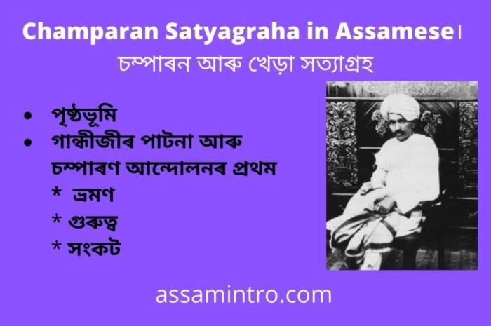 Essay on Champaran Satyagraha in Assamese। চম্পাৰন আৰু খেড়া সত্যাগ্ৰহ