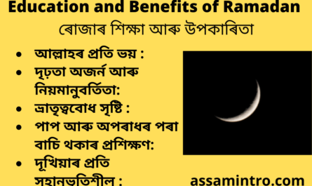 Education and Benefits of Ramadan in Assamese