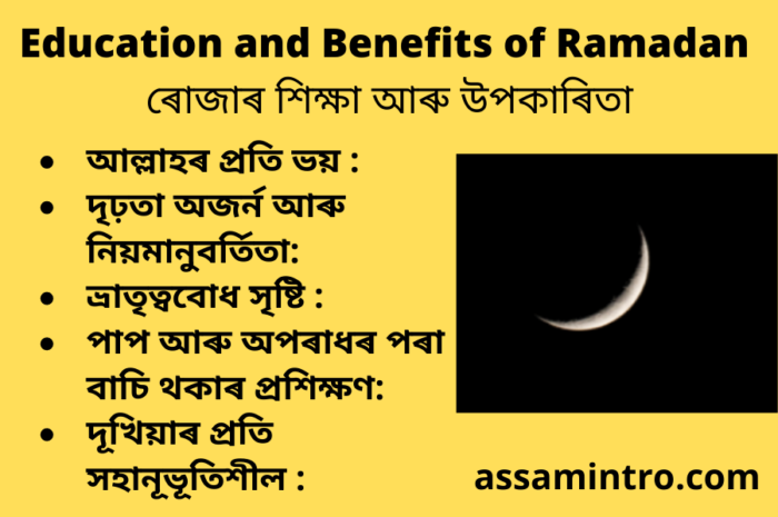 Ramadan Education and Benefits in Assamese । ৰমজানৰ ৰোজাৰ উপকাৰিতা