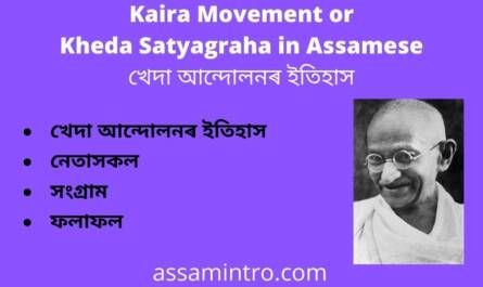 Kheda Satyagraha in Assamese
