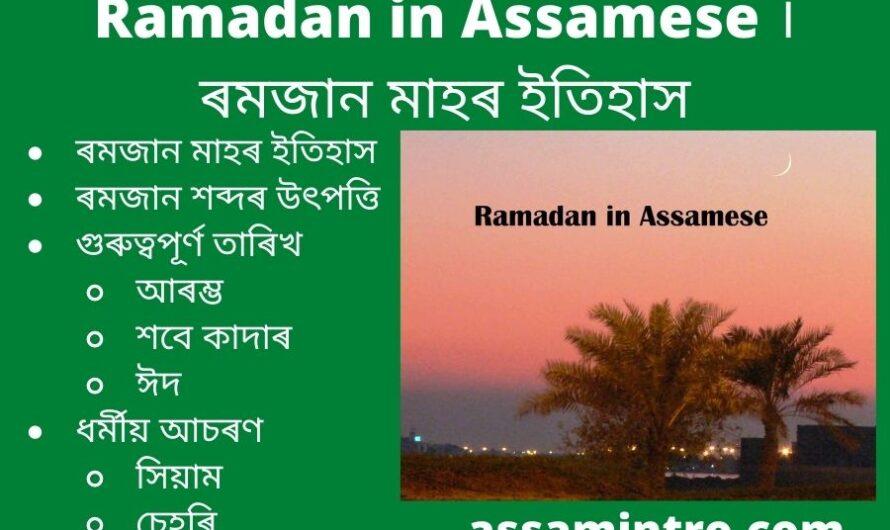 Ramadan in Assamese