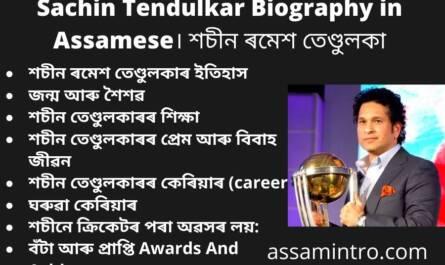 Sachin Tendulkar Biography in Assamese
