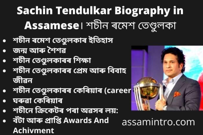 Sachin Tendulkar Biography in Assamese। শচীন ৰমেশ তেণ্ডুলকা